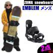 スノーボード 2点セット ZUMA HEIGHTS  RED + ビンディングZM3400(メンズ 男性)スノボ セット (2016-2017 16-17) ボード