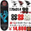 サンタクルーズ スケボー コンプリート スクリーミングハンド/ブラックブルー 7.75×31.4インチ スケートボード コンプリート