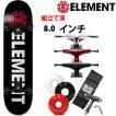 スケボー コンプリート エレメント ELEMENT BLAZIN 8.0x31.25インチ  element 027-810 スケートボード 完成品