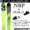 サロモン スキー 2016 RIPPER リッパー + チロリア ピーク11 90mmブレーキ スキーセット 15-16 SALOMON フリースタイルスキー 板
