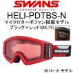 SWANS スワンズ ゴーグル ファン付き 14-15 HELI-PDTBS-N ブラックレッド BKR 偏光ピンク GOGGLE メガネ対応