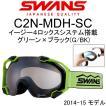 SWANS スワンズ ゴーグル イージ4ロックスシステム搭載 14-15 C2N-MDH-SC グリーン×ブラック GBK ブラックミラー×グレイ GOGGLE ヘルメット対応