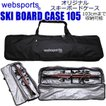 Websports オリジナル スキーボードケース 全長105cmまで収納 箱型ボックス型 SKI BOARD CASE 105 スキーボードが1組収納 53040 スキーボードバッグ 【C1】