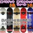 スケボー コンプリート 初心者におすすめ 選べるブランクデッキ5色 +トラック3色 +ウィール3色 (スケートボード)(スケボー)(スケートボード コンプリート)