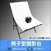 撮影台 60cm×100cm 椅子型 - 商品撮影台 商品撮影に最適 送料無料