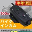 バイク インカム インターコム イヤホン Bluetooth ブルートゥース ワイヤレス 500m通話可能