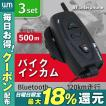 バイク インカム インターコム イヤホン Bluetooth ブルートゥース ワイヤレス 500m通話可能 3台セット