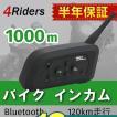 バイク インカム インターコム イヤホン Bluetooth ブルートゥース ワイヤレス  1000m通話可能 4人同時通話可能