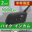 バイク インカム インターコム イヤホン Bluetooth ブルートゥース ワイヤレス  1000m通話可能 4人同時通話可能 2台セット