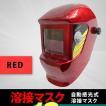溶接マスク 遮光速度 1/10000秒  自動遮光 溶接面 赤 レッド