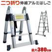 梯子 伸縮 はしご 3.8m アルミ製 段差使用可能 アルミはしご はしご兼用脚立 スーパーラダー 多機能はしご 引っ越し 多目的はしご 梯子 剪定