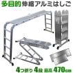 梯子 伸縮 はしご 4段タイプ 4.7m アルミ製 プレート2枚付 折りたたみ式 はしご兼用脚立 多機能 ラダー 引っ越し 作業台