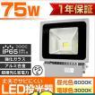 LED投光器 75W 防水 LEDライト 作業灯 防犯 ワークライト 看板照明 昼光色 電球色 一年保証
