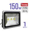 LED投光器 150W 1500W相当LEDライト 昼光色/電球色 作業灯 看板灯  LED 投光器 150w 一年保証