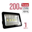 LED投光器 200W 昼光色LEDライト 看板照明 作業灯 LED 投光器 200w 一年保証