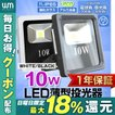 LED投光器 10W 100W相当 薄型LEDライト 作業灯 防犯 ワークライト 看板照明 昼光色/電球色  一年保証