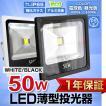 LED投光器 50W 500W相当 薄型LEDライト 作業灯 防犯 ワークライト 看板照明 昼光色/電球色  一年保証