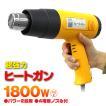ヒートガン ホットガン 超強力 1800W アタッチメント付 日本語版説明書  ホットガンヒートガン