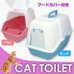 猫 トイレ フードカバー付き ネコトイレ ピンク・ブルー色選択