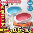 猫 トイレ 全2色 キャットケージ設置可能  砂 ネコ おしゃれ ピンク ブルー WEIMALL