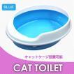 WEIMALL 猫 トイレ 本体 猫用トイレ 丸型 キャットケージ用 ブルー