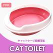 WEIMALL 猫 トイレ 本体 猫用トイレ 丸型 キャットケージ用 ピンク