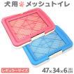 ペットトイレ 足濡れ防止 イタズラ防止 トレーニング 犬 メッシュ おしゃれ しつけ レギュラータイプ 色選択 WEIMALL