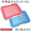 ペットトイレ 足濡れ防止 イタズラ防止 トレーニング 犬 メッシュ おしゃれ しつけ ワイドタイプ 色選択 WEIMALL
