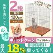 キャットケージ 2段 ワイドタイプ プラケージ 猫ケージ ペットケージ 室内ハウス キャット ケージ ブラウン
