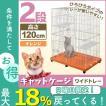 キャットケージ 2段 ワイドタイプ プラケージ 猫ケージ ペットケージ 室内ハウス キャット ケージ オレンジ