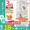 キャットケージ 3段 ワイドタイプ プラケージ 猫ケージ ペットケージ 室内ハウス キャット ケージ オレンジ