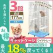 キャットケージ 3段 ワイドタイプ プラケージ 猫ケージ ペットケージ 室内ハウス キャット ケージ ブルー