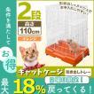 キャットケージ 2段 ワイドタイプ プラケージ 猫ケージ ペットケージ 室内ハウス キャット ケージ すのこ オレンジ