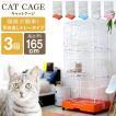 キャットケージ 3段 引き出しトレー付き スリム 大型 プラケージ ネコケージ ペットケージ 猫ケージ 室内ハウス キャット ケージ おしゃれ 色選択 WEIMALL
