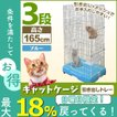 キャットケージ 3段 ワイドタイプ プラケージ 猫ケージ ペットケージ 室内ハウス キャット ケージ すのこ ブルー
