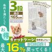 キャットケージ 3段 ワイドタイプ プラケージ 猫ケージ ペットケージ 室内ハウス キャット ケージ すのこ ホワイト