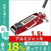 ガレージ ジャッキ  1.5t フロアジャッキ  油圧 車 ジャッキ シングルポンプ式 低床 アルミ 油圧ジャッキ 1.5トン