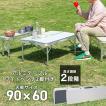 アウトドアテーブル セット レジャーテーブル 折りたたみ アルミテーブル ベンチ セット  キャンプ バーベキュー