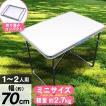 アウトドアテーブル 小型テーブル 折りたたみ ミニ アルミ レジャーテーブル 50cm x 70cm ピクニック お花見