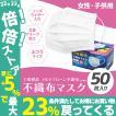 マスク 女性用 50枚 小さめ 箱 99%カットフィルター 使い捨てマスク 子供用 立体型 三層構造 不織布 飛沫防止 花粉対策 風邪予防 花粉 送料無料