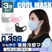 洗えるマスク 接触冷感 3枚セット ひんやり UVカット 全5色 蒸れない 耳が痛くならない 紫外線対策 小さめ 子供用 大人用