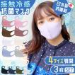 【限定半額クーポン】血色マスク 洗える 4サイズ 日本製抗菌剤使用 抗菌 血色カラー 大人 こども 小さめ 立体 3枚入 UVカット 布マスク 子供 ひんやり 冷感