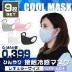洗えるマスク 9枚セット UVカット UPF50+ 全5色 紫外線対策 蒸れない 耳が痛くならない オールシーズン  小さめ 子供用 大人用