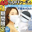 マスク 50枚 使い捨てマスク 耳が痛くならない 白 不織布マスク 大人用 伸びる 幅広 ゆうパケット 送料無料