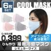 接触冷感 メッシュマスク 今だけ6枚 繰り返し洗える 全5色 調節可能 通気性抜群 蒸れない 耳が痛くならない 大人用 オールシーズン