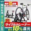 WEIMALL サイクルトレーナー 固定ローラー台 バイク 自転車トレーニング タイヤ 25~29インチ対応 ロードバイク