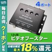 ビデオブースター 4ポート 分配器 映像分配器 12V用 モニター増設用 4ch 対応車種多数