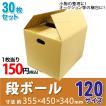 ダンボール 段ボール 120サイズ 30枚 茶色 日本製 引越し ダンボール箱 段ボール箱 取っ手穴付き 段ボール無地 梱包