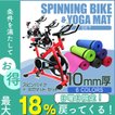 WEIMALL フィットネスバイク スピンバイク エアロ ビクス 家庭用 運動器具 ヨガマット 10mm セット  ピラティス ホットヨガ トレーニングバイク