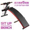 腹筋マシン シットアップベンチ 運動器具 腹筋マシーン 自宅 ジム 背筋 腹筋 ダンベルトレーニング 筋トレ座椅子 ハンドベルト付き